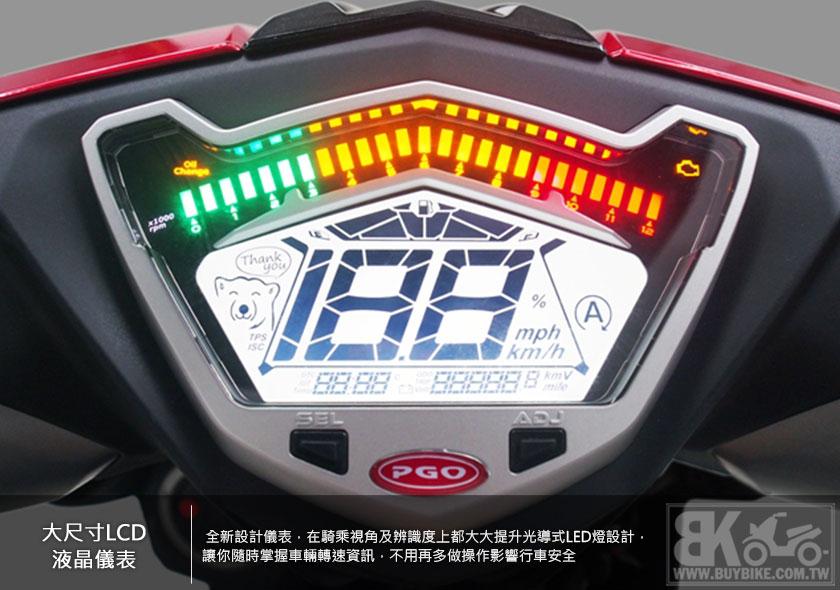 01.大尺寸LCD液晶儀表