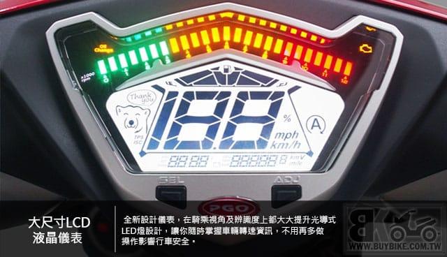 02.-大尺寸LCD液晶儀表