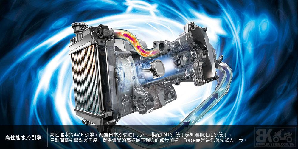 01.高性能水冷引擎