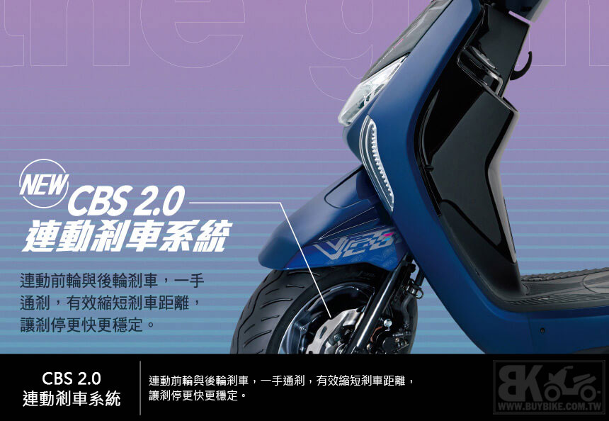 07.CBS-2.0連動剎車系統