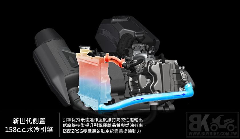 01.新世代側置158c.c.水冷引擎