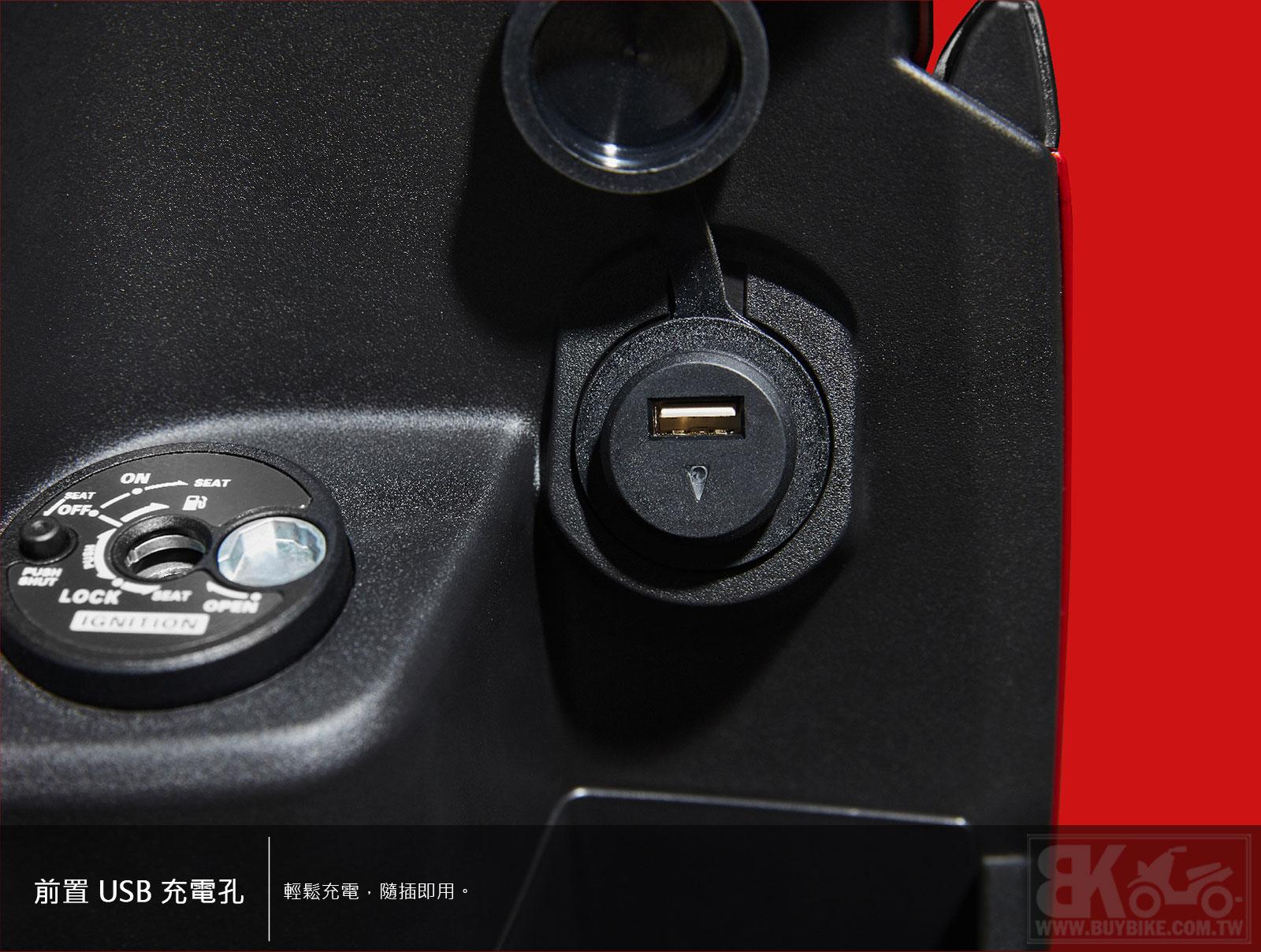 06.前置-USB-充電孔