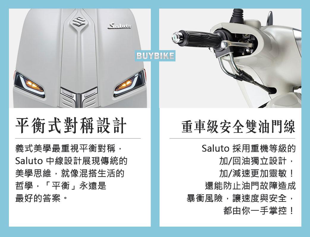 https://www.buybike.com.tw/wp-content/uploads/2020/02/saluto09.jpg