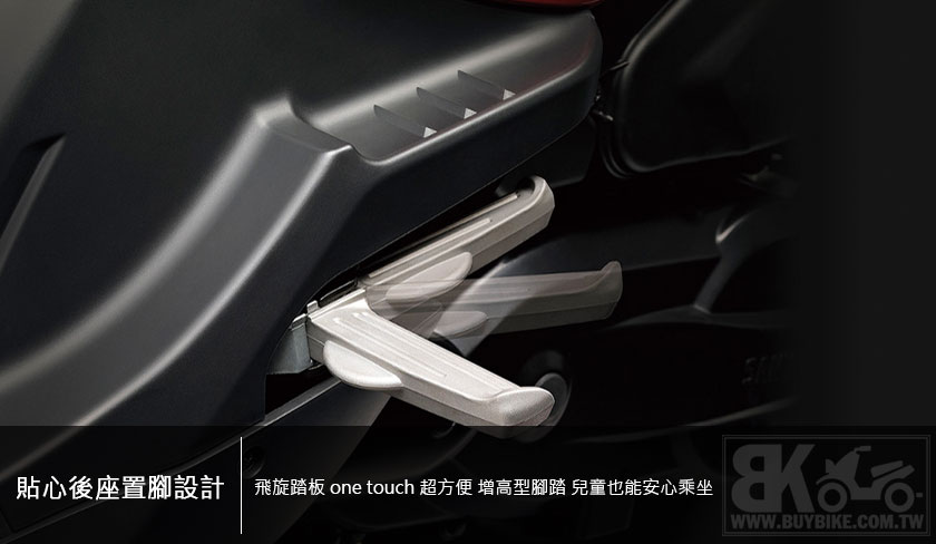 04.貼心後座置腳設計