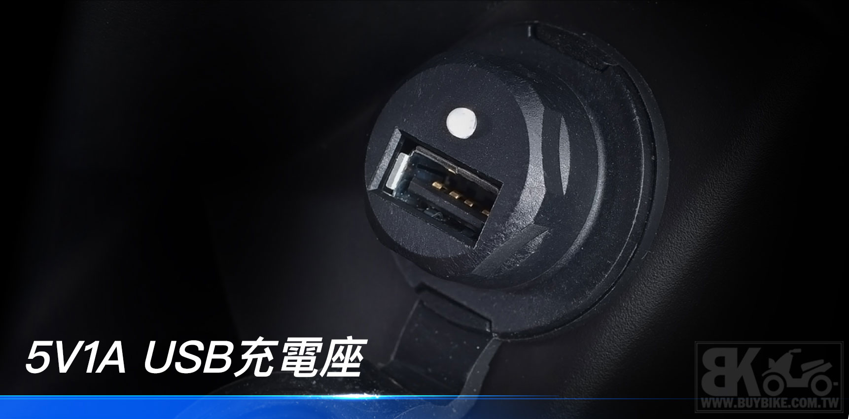 USB充電座