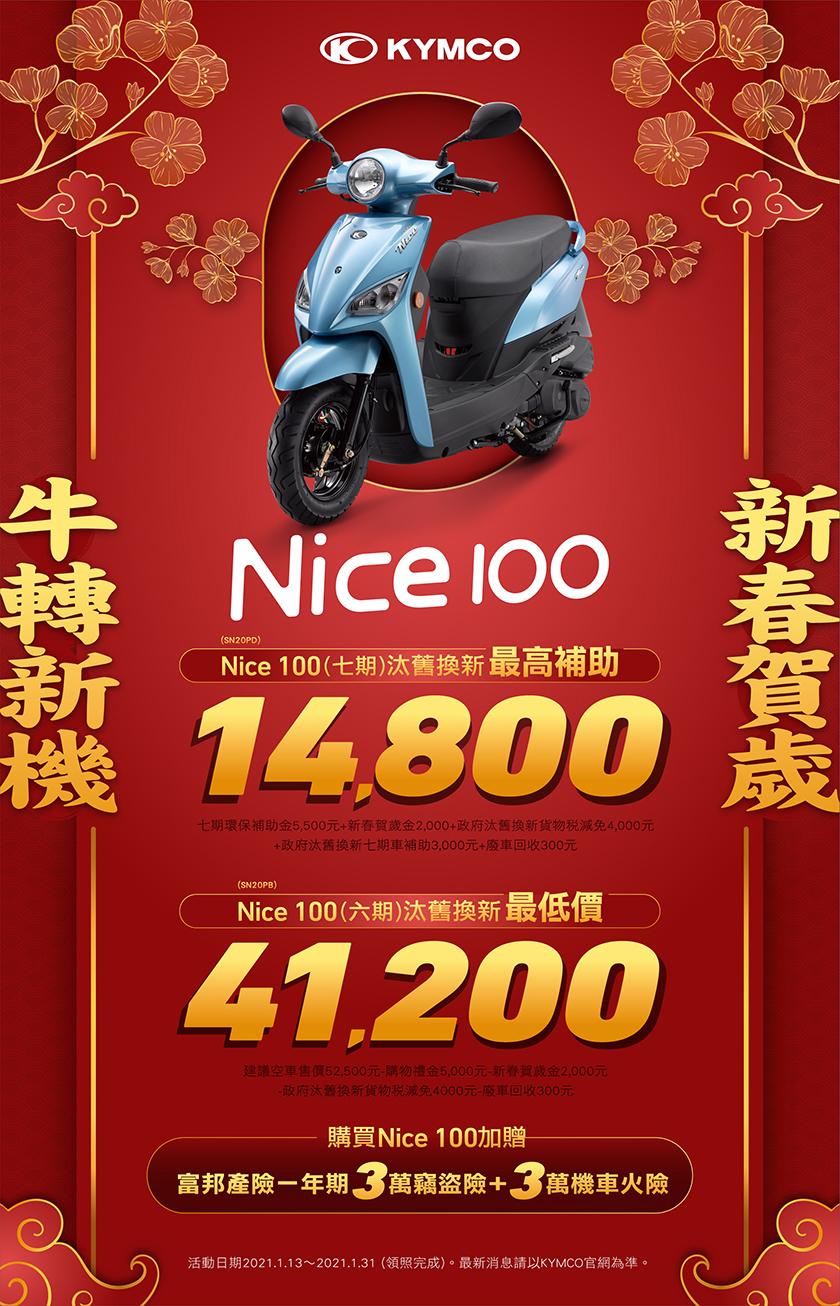 Nice 100 六期燃油