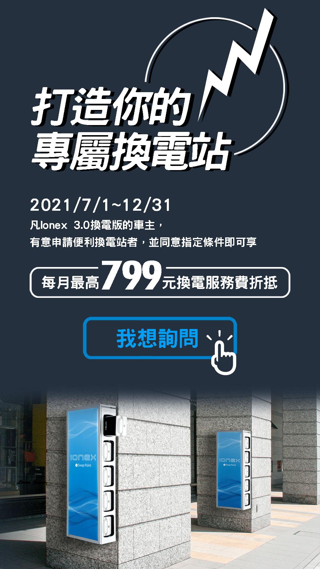 專屬換電站-mobile
