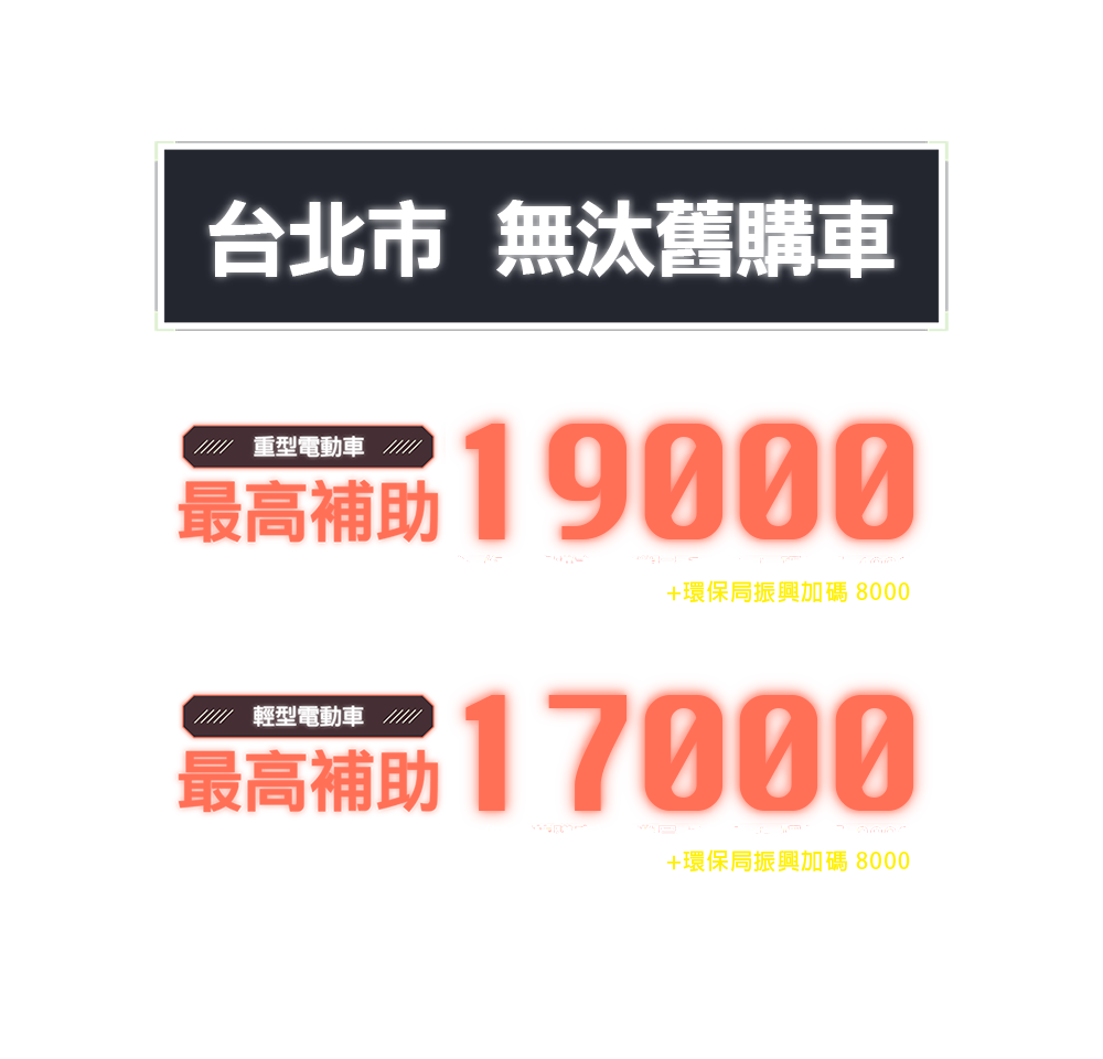 台北無汰舊-1000×960